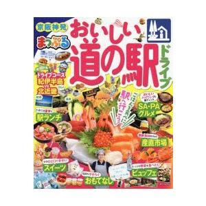 新品本/京阪神発おいしい道の駅ドライブ
