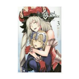 新品本/Fate/Grand Order‐turas realta‐ 3 カワグチタケシ/漫画 TYPE−MOON/原作|dorama2