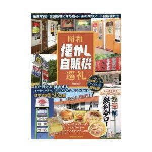 新品本/昭和懐かし自販機巡礼 魚谷祐介/著