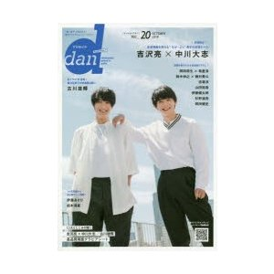 新品本/TVガイドdan Vol.20(2018OCTOBER) 吉沢亮×中川大志 岡田将生×竜星涼...