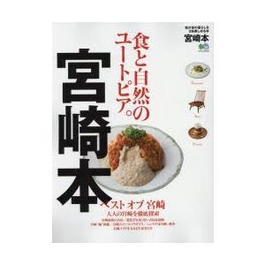 新品本/宮崎本 食と自然のユートピア。
