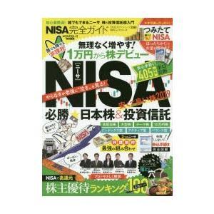 NISA完全ガイド 2019 必勝★日本株&投資信託