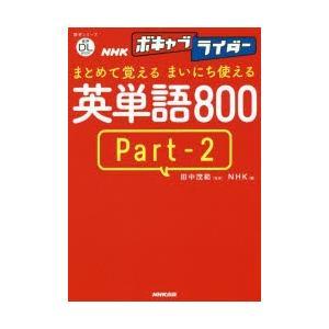 新品本/NHKボキャブライダーまとめて覚えるまいにち使える英単語800 Part‐2 田中茂範/監修 NHK/編
