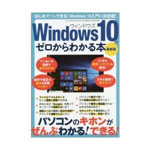 新品本/Windows10がゼロからわかる本