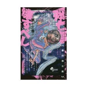 双亡亭壊すべし 第13巻 藤田和日郎/著