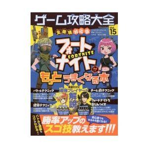 新品本/ゲーム攻略大全 Vol.15 フォートナイトがもっとうまくなる本|dorama2