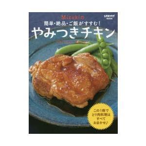 新品本/Mizukiの簡単・絶品・ご飯がすすむ!やみつきチキン Chicken Recipe Mizuki/著|dorama2
