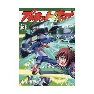 新品本/プラネット・ウィズ 3 水上悟志/著|dorama2
