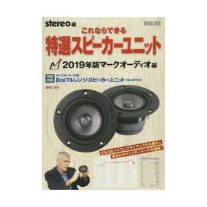 新品本/これならできる特選スピーカーユニット 2019年版マークオーディオ編 Stereo/編|dorama2