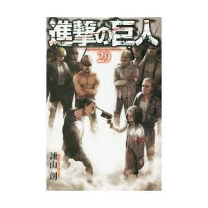 進撃の巨人 29 諫山創/著