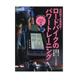 新品本/ロードバイクのパワートレーニング 短時間で目標達成! 中田尚志/監修