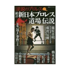 証言新日本プロレス「道場」伝説
