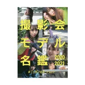 撮影会モデル名鑑 2020−2021 #ニッポンのポートレート