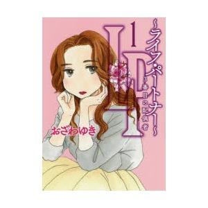 LP〜ライフ・パートナー〜3番目の配偶者 1 おざわゆき/著