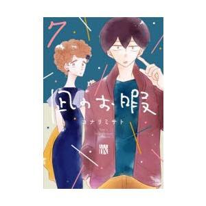 凪のお暇 7 コナリミサト/著