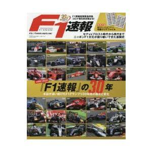 『F1速報』の30年 1990−2019 本誌が追い続けたF1グランプリ30年間の進化と変化