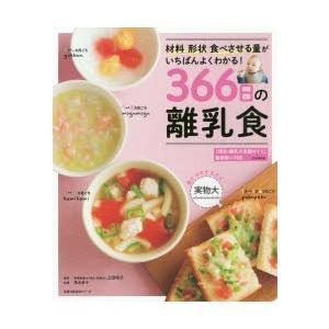 366日の離乳食 材料形状食べさせる量がいちばんよくわかる! 上田玲子/監修 落合貴子/料理