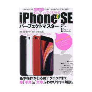 初めてでもすぐわかるiPhone SEパーフェクトマスター iPhone SE〈第2世代〉の使い方を...