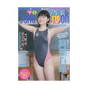 Suku→Boh  15 DVD付