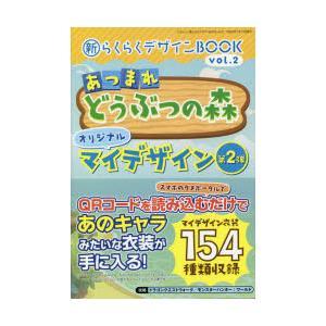 新らくらくデザインBOOK あつまれどうぶつの森オリジナルマイデザイン vol.2