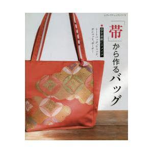 「帯」から作るバッグ ●帯を素敵にリメイク●トートバッグ、リュック、ポシェット、ポーチ…