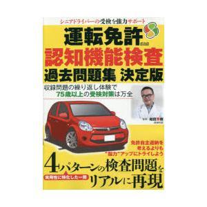 運転免許認知機能検査過去問題集 シニアドライバーの受検を強力サポート 和田秀樹/監修