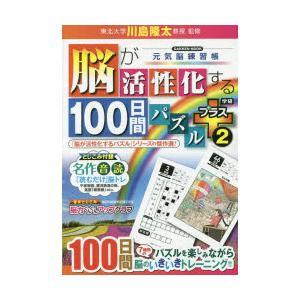 脳が活性化する100日間パズルプラス 2 川島隆太/監修