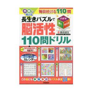 手軽に解ける長生きパズルで脳活性110問ドリル 島田達生/監修