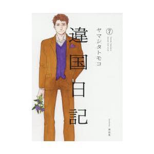 違国日記   7 ヤマシタ トモコ 著|dorama2