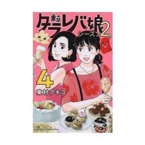東京タラレバ娘シーズン2 4 東村アキコ/著