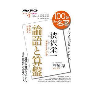 渋沢栄一 論語と算盤 すべては「公益」のために。 守屋淳/著 日本放送協会/編集 NHK出版/編集