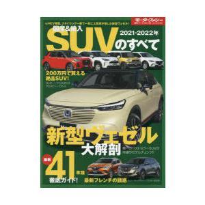 国産&輸入SUVのすべて 2021−2022年 新型ヴェゼルデビュー!200万円未満で楽しめるお得で...