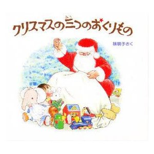 新品本/クリスマスの三つのおくりもの 3巻セット 林明子/さく