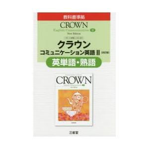 新品本/三省堂版331クラウンEC2英単語・熟語