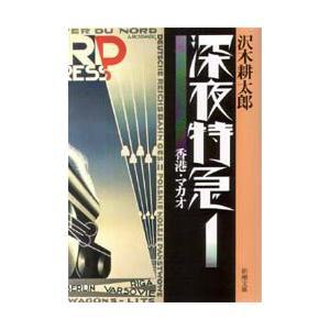 新品本/深夜特急 1 香港・マカオ 沢木耕太郎/著