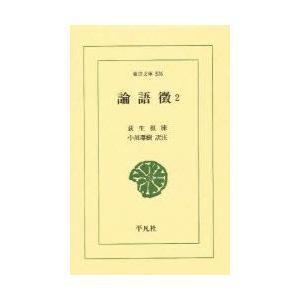 本/論語徴 2 荻生徂徠 〔著〕 小川環樹/訳注の商品画像|ナビ