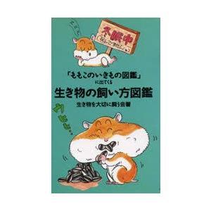 新品本/「ももこのいきもの図鑑」に出てくる生き物の飼い方図鑑 生き物を大切に飼う会/著