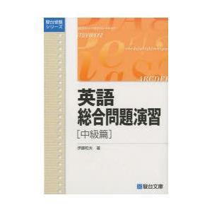 新品本/英語総合問題演習 中級篇 伊藤 和夫