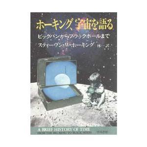 新品本/ホーキング、宇宙を語る ビッグバンからブラックホールまで スティーヴン・W・ホーキング/著 林一/訳|dorama2