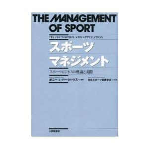 新品本/スポーツマネジメント スポーツビジネスの理論と実際 ボニー L・パークハウス/編著 日本スポ...