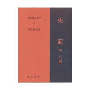 新品本/新釈漢文大系 41 史記 4 吉田 賢抗