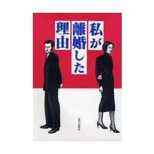 新品本/私が離婚した理由 近代文芸社/編