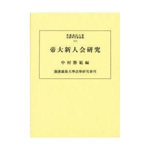 新品本/帝大新人会研究 中村勝範/編|dorama2
