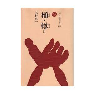 新品本/桶・樽 2 石村真一/著