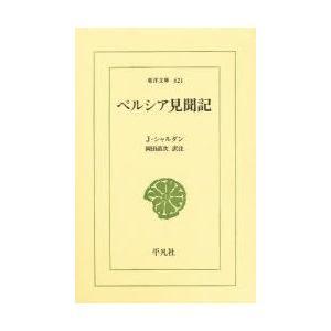 ペルシア見聞記 J・シャルダン/〔著〕 岡田直次/訳注