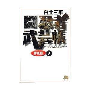 新品本/忍者武芸帳影丸伝 7 白土三平/著