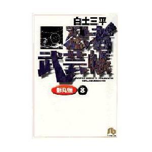 新品本/忍者武芸帳影丸伝 8 白土三平/著