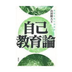 新品本/自己教育論 学校を問いなおす 山田隆夫/著