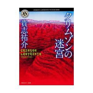 新品本/クリムゾンの迷宮 貴志祐介/〔著〕