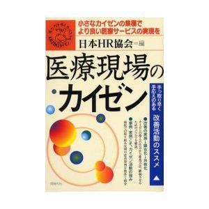 新品本/医療現場のカイゼン 小さなカイゼンの集積でより良い医療サービスの実現を 日本HR協会/編